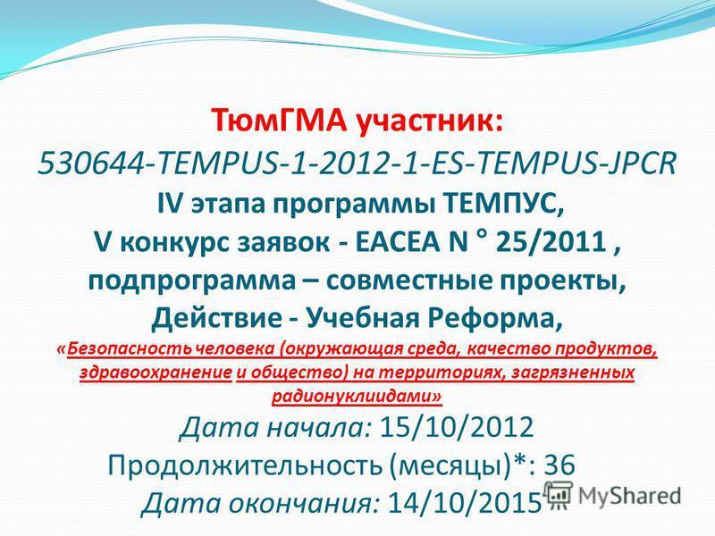 ТюмГМА участник: 530644-TEMPUS-1-2012-1-ES-TEMPUS-JPCR IV этапа программы ТЕМПУС, V конкурс заявок - EACEA N ° 25/2011, подпрограмма – совместные проекты, Действие - Учебная Реформа, «Безопасность человека (окружающая среда, качество продуктов, здрав