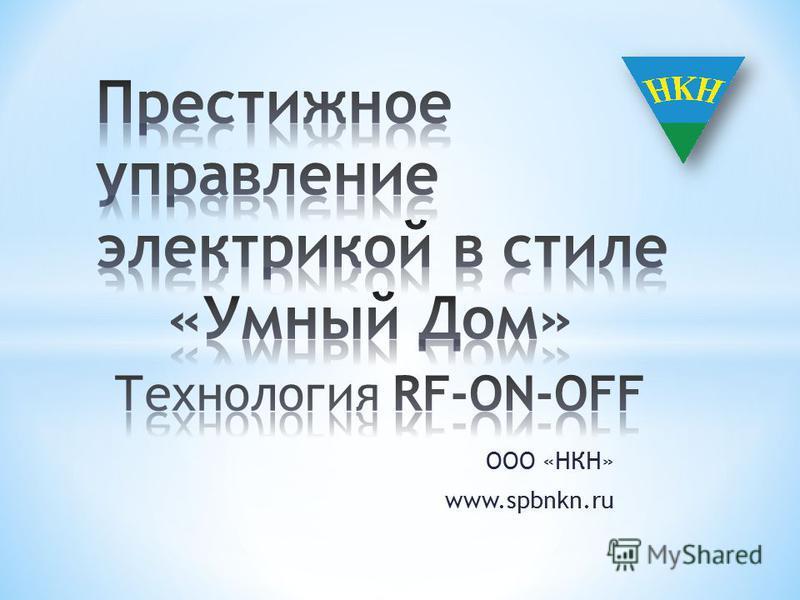 ООО «НКН» www.spbnkn.ru