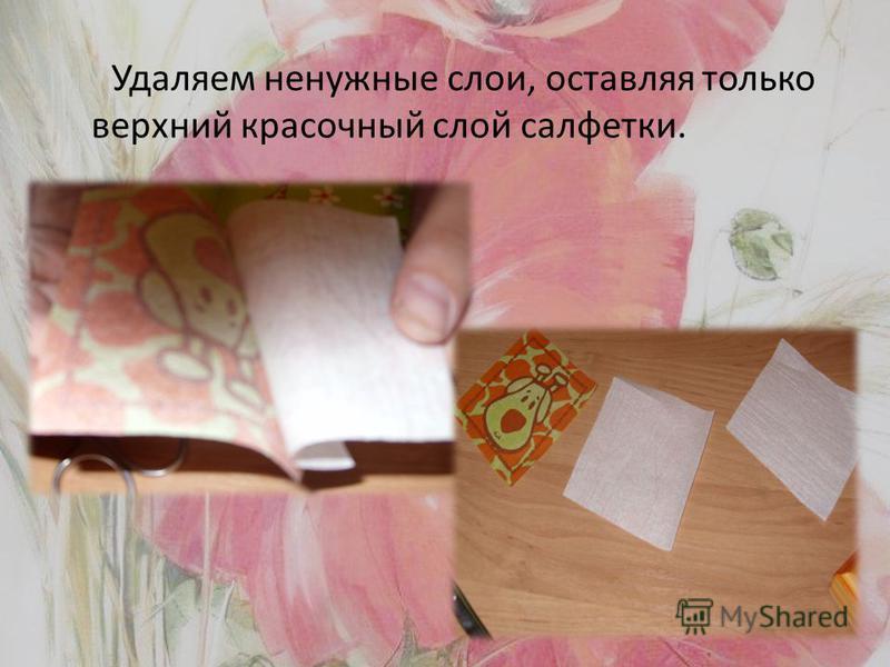 Удаляем ненужные слои, оставляя только верхний красочный слой салфетки.