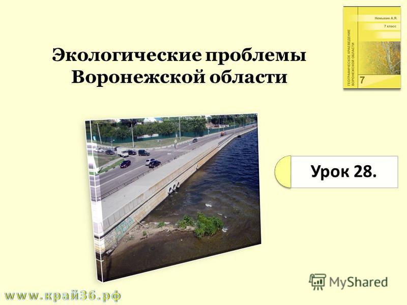 Урок 28. Экологические проблемы Воронежской области