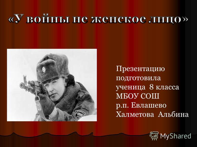 Презентацию подготовила ученица 8 класса МБОУ СОШ р.п. Евлашево Халметова Альбина