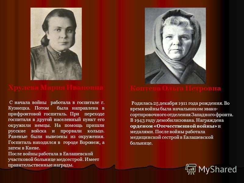 Хрулева Мария Ивановна С начала войны работала в госпитале г. Кузнецка. Потом была направлена в прифронтовой госпиталь. При переходе госпиталя в другой населенный пункт его окружили немцы. На помощь пришли русские войска и прорвали кольцо. Раненые бы