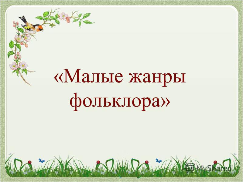 «Малые жанры фольклора»