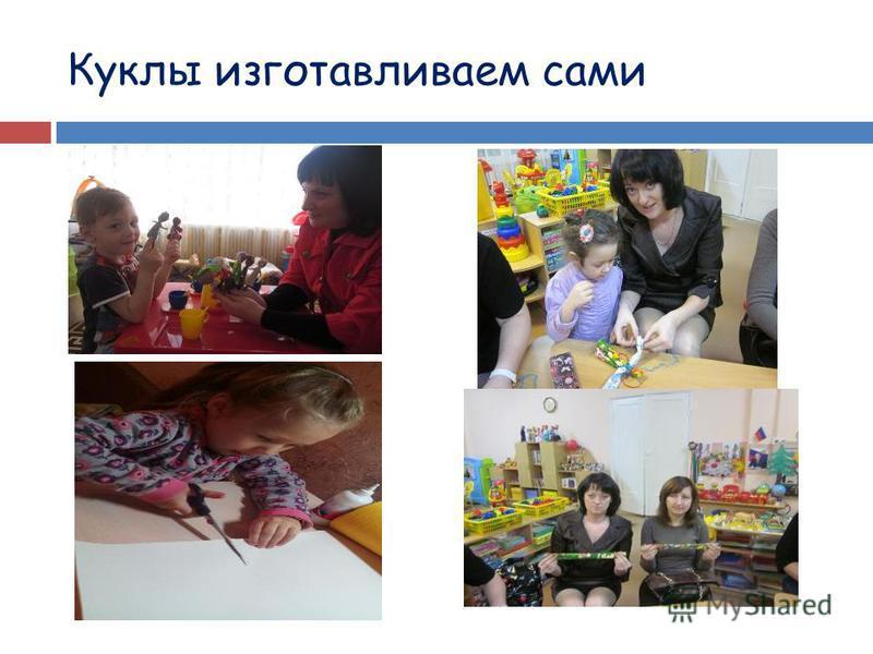Куклы изготавливаем сами