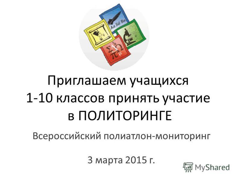 Приглашаем учащихся 1-10 классов принять участие в ПОЛИТОРИНГЕ Всероссийский полиатлон-мониторинг 3 марта 2015 г.