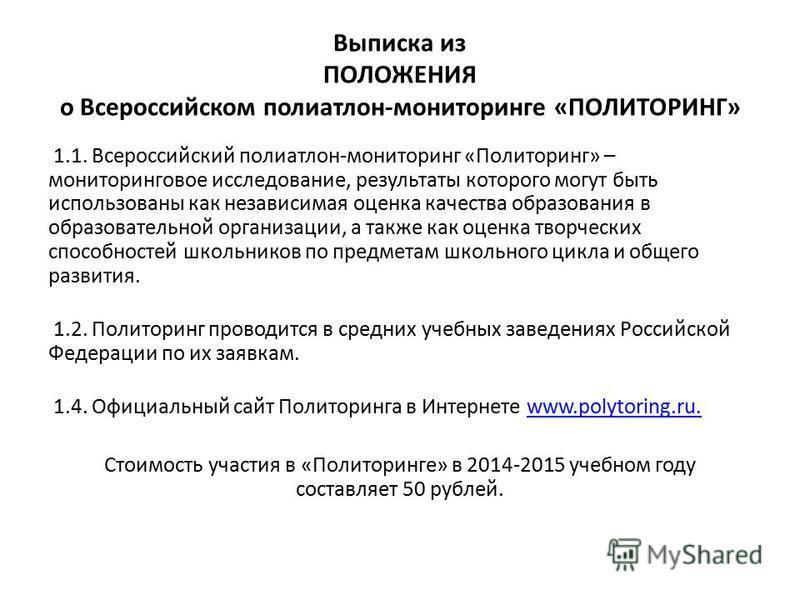 Выписка из ПОЛОЖЕНИЯ о Всероссийском полиатлон-мониторинге «ПОЛИТОРИНГ» 1.1. Всероссийский полиатлон-мониторинг «Политоринг» – мониторинговое исследование, результаты которого могут быть использованы как независимая оценка качества образования в обра