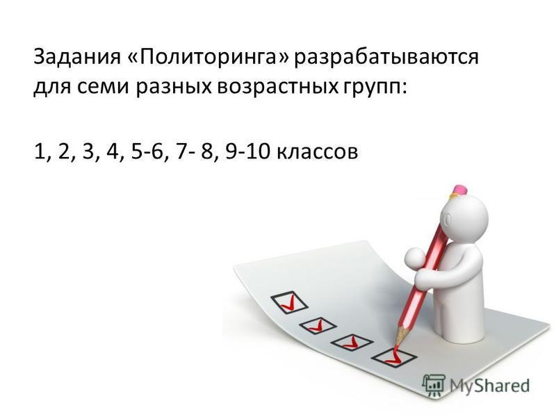 Задания «Политоринга» разрабатываются для семи разных возрастных групп: 1, 2, 3, 4, 5-6, 7- 8, 9-10 классов