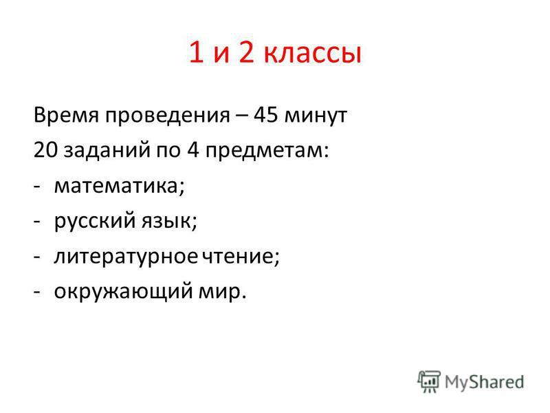 1 и 2 классы Время проведения – 45 минут 20 заданий по 4 предметам: -математика; -русский язык; -литературное чтение; -окружающий мир.