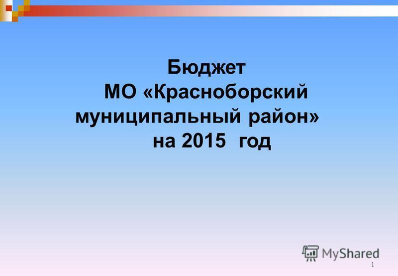 1 Бюджет МО «Красноборский муниципальный район» на 2015 год