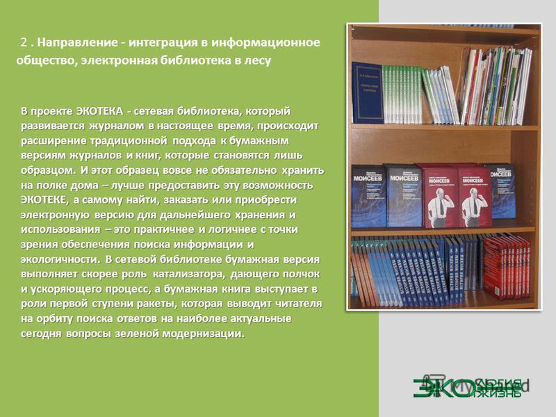 В проекте ЭКОТЕКА - сетевая библиотека, который развивается журналом в настоящее время, происходит расширение традиционной подхода к бумажным версиям журналов и книг, которые становятся лишь образцом. И этот образец вовсе не обязательно хранить на по