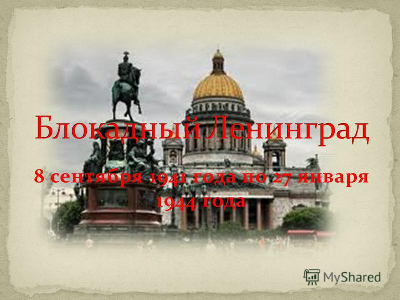 8 сентября 1941 года по 27 января 1944 года