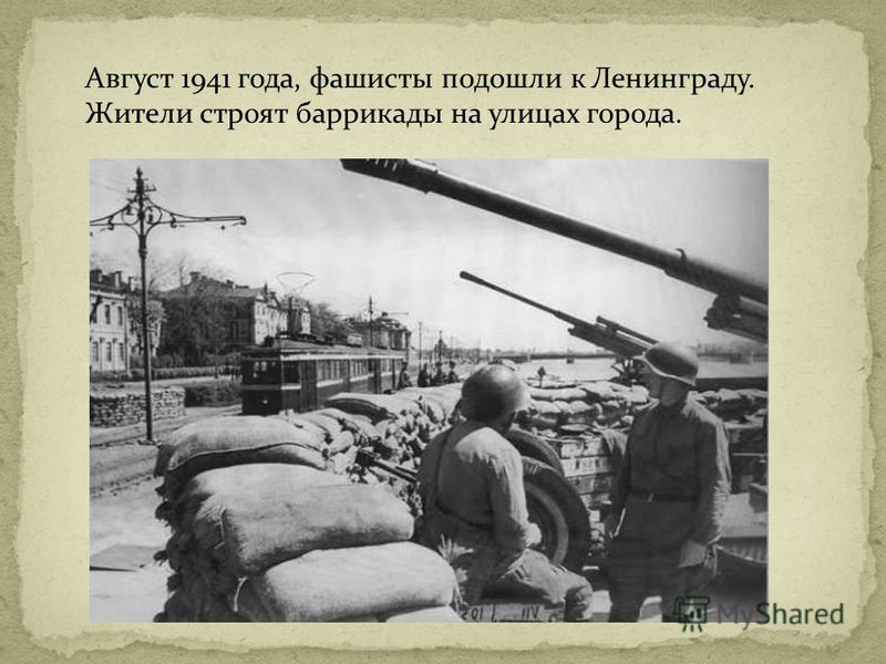 Август 1941 года, фашисты подошли к Ленинграду. Жители строят баррикады на улицах города.