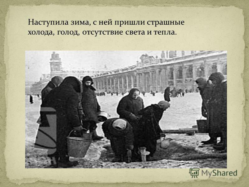 Наступила зима, с ней пришли страшные холода, голод, отсутствие света и тепла.