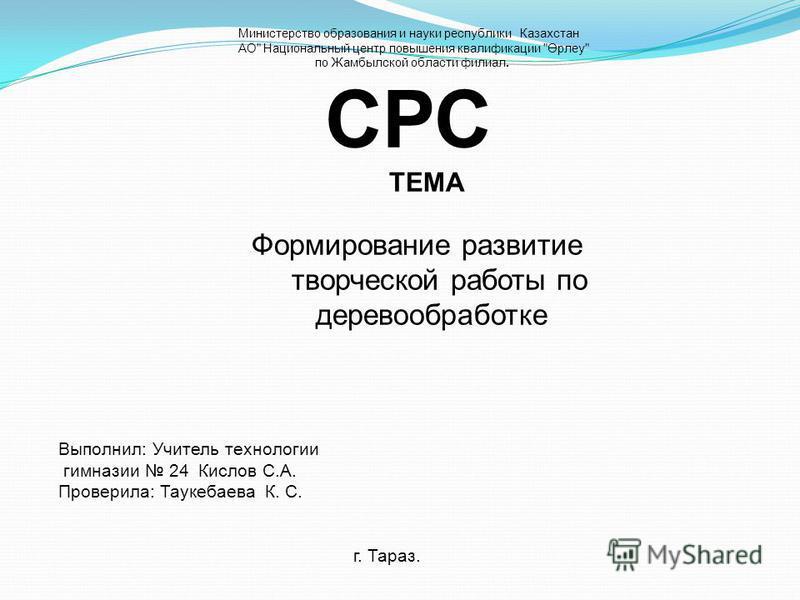 Министерство образования и науки республики Казахстан АО