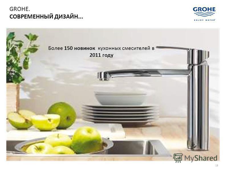 15 GROHE. СОВРЕМЕННЫЙ ДИЗАЙН... Более 150 новинок кухонных смесителей в 2011 году