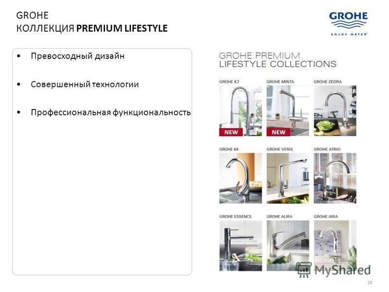 25 GROHE КОЛЛЕКЦИЯ PREMIUM LIFESTYLE Превосходный дизайн Совершенный технологии Профессиональная функциональность NEW