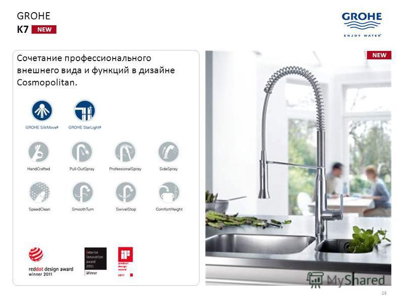 26 GROHE K7 Сочетание профессионального внешнего вида и функций в дизайне Cosmopolitan. NEW