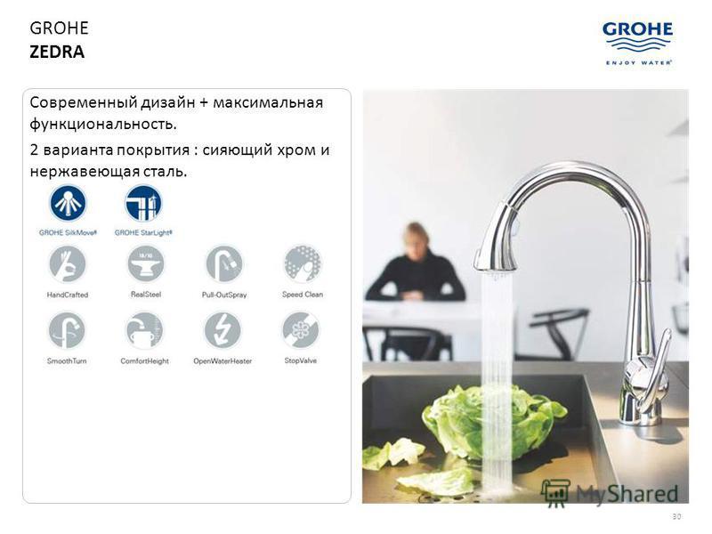 30 GROHE ZEDRA Современный дизайн + максимальная функциональность. 2 варианта покрытия : сияющий хром и нержавеющая сталь.