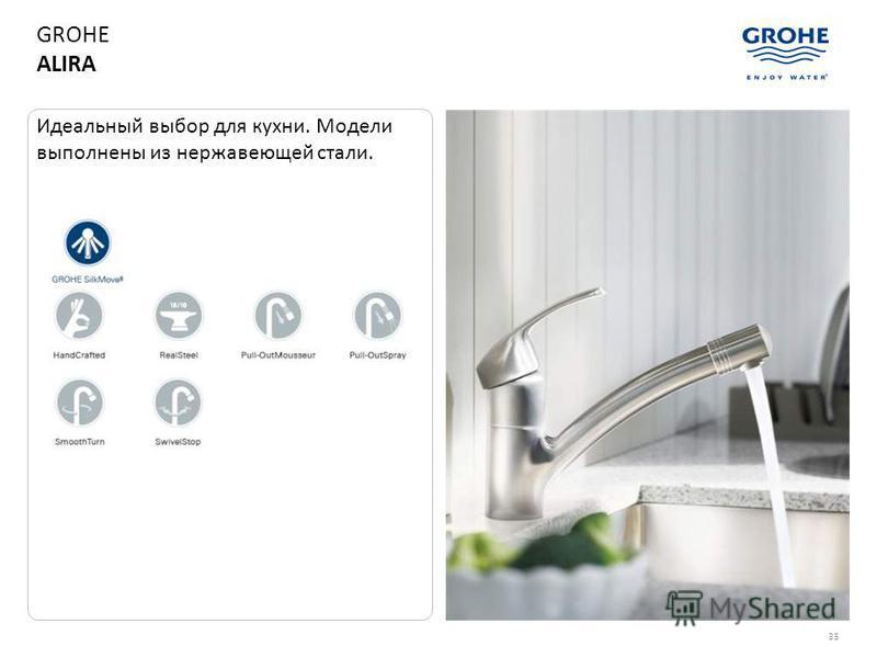 35 GROHE ALIRA Идеальный выбор для кухни. Модели выполнены из нержавеющей стали.