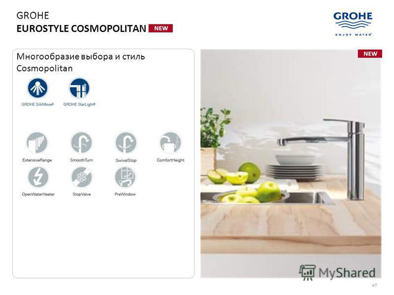 47 GROHE EUROSTYLE COSMOPOLITAN Многообразие выбора и стиль Cosmopolitan NEW