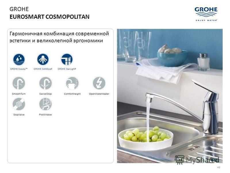 48 GROHE EUROSMART COSMOPOLITAN Гармоничная комбинация современной эстетики и великолепной эргономики
