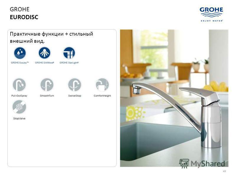 49 GROHE EURODISC Практичные функции + стильный внешний вид.