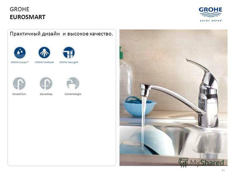 51 GROHE EUROSMART Практичный дизайн и высокое качество.