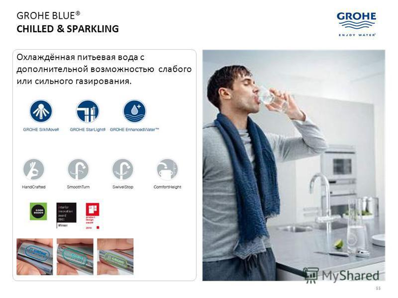 55 GROHE BLUE® CHILLED & SPARKLING Охлаждённая питьевая вода с дополнительной возможностью слабого или сильного газирования.