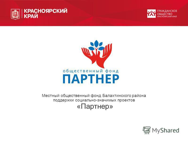 Местный общественный фонд Балахтинского района поддержки социально-значимых проектов «Партнер»
