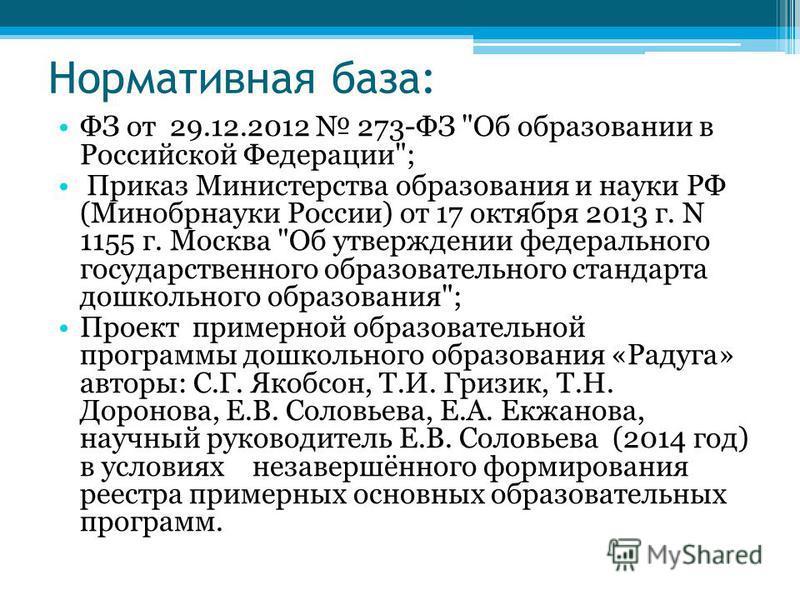 Нормативная база: ФЗ от 29.12.2012 273-ФЗ