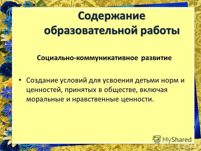 FokinaLida.75@mail.ru Социально-коммуникативное развитие Познавательное развитие Речевое развитие Художественно-эстетическое развитие Физическое развитие Организация образовательной работы: