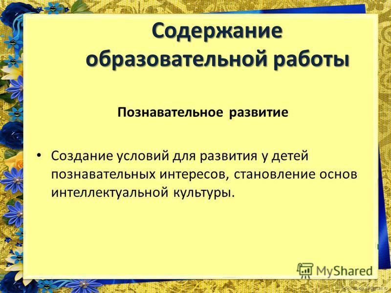 FokinaLida.75@mail.ru Социально-коммуникативное развитие Создание условий для усвоения детьми норм и ценностей, принятых в обществе, включая моральные и нравственные ценности. Содержание образовательной работы