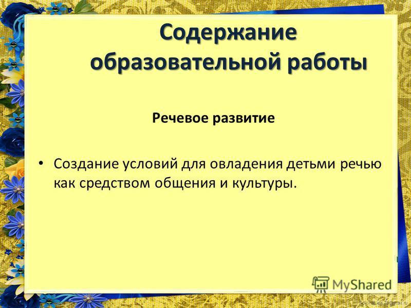 FokinaLida.75@mail.ru Познавательное развитие Создание условий для развития у детей познавательных интересов, становление основ интеллектуальной культуры. Содержание образовательной работы