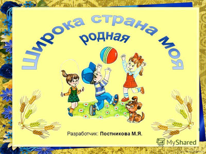 FokinaLida.75@mail.ru Вариативная часть Программы