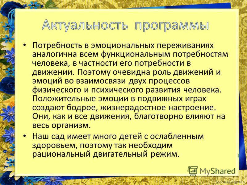 FokinaLida.75@mail.ru Разработчик: Постникова М.Я.