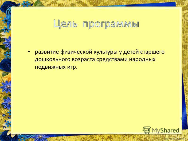 FokinaLida.75@mail.ru Обогащению содержания образования способствует регионально-этническая направленность работы. Через подвижные народные игры дети не только обогащают и накапливают двигательный опыт, но и учатся вести диалог, развивают не только ф