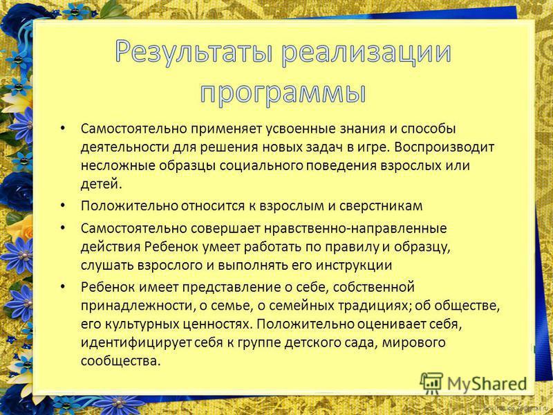 FokinaLida.75@mail.ru Развитие двигательной активности в организации национальных игр. Организация собственного рабочего места, инструментария. Проявляет интерес к окружающей среде, к социальной стороне действительности. Эмоционально реагирует, сочув