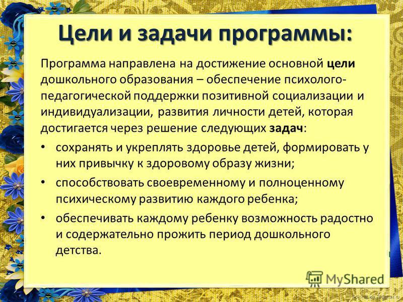 FokinaLida.75@mail.ru увеличение рождаемости детей; возрастание потребностей населения в получении разнообразных образовательных услуг для детей дошкольного возраста; увеличение числа родителей, желающих пользоваться услугами дошкольных образовательн