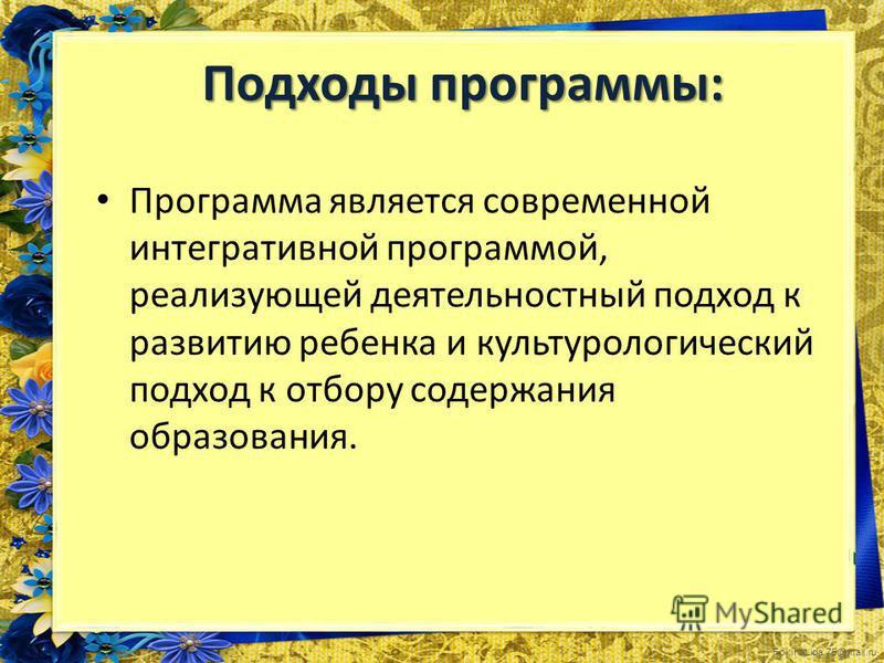 FokinaLida.75@mail.ru Цели и задачи программы: Программа направлена на достижение основной цели дошкольного образования – обеспечение психолого- педагогической поддержки позитивной социализации и индивидуализации, развития личности детей, которая дос