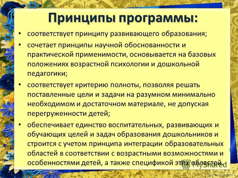 FokinaLida.75@mail.ru Подходы программы: Программа является современной интегративной программой, реализующей деятельностный подход к развитию ребенка и культурологический подход к отбору содержания образования.