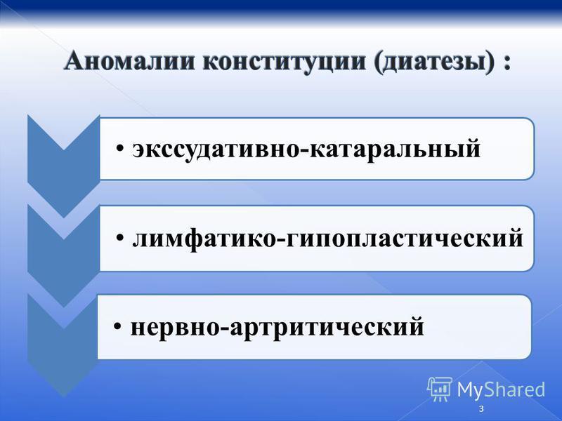 экссудативно-катаральный лимфатико-гипопластический нервно-артритический 3
