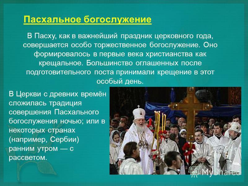 Пасхальное богослужение В Пасху, как в важнейший праздник церковного года, совершается особо торжественное богослужение. Оно формировалось в первые века христианства как крещальное. Большинство оглашенных после подготовительного поста принимали креще