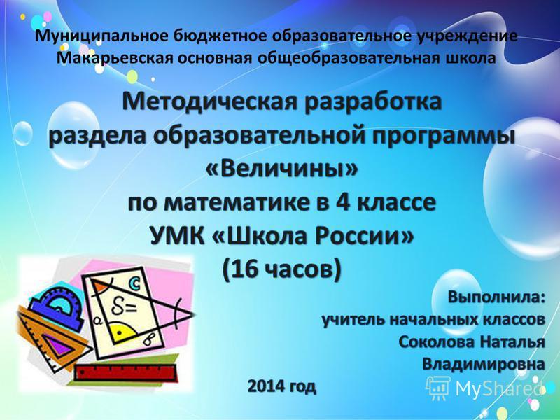 Муниципальное бюджетное образовательное учреждение Макарьевская основная общеобразовательная школа