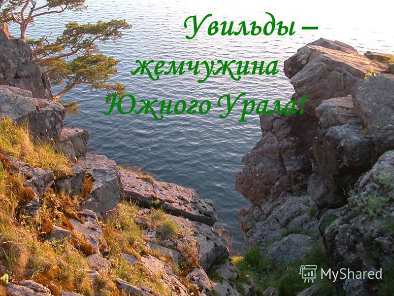 Увильды – жемчужина Южного Урала!