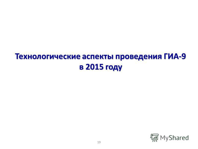 Технологические аспекты проведения ГИА-9 в 2015 году 19