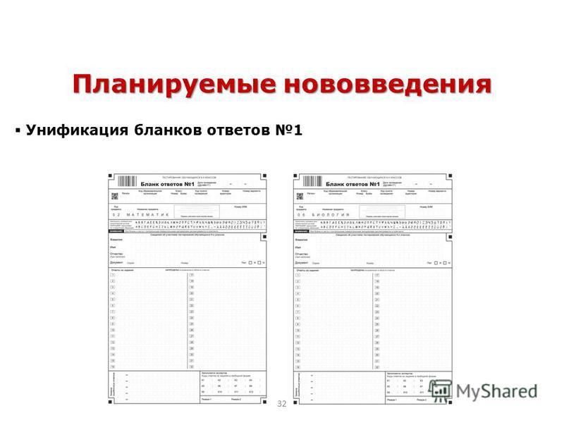 Планируемые нововведения Унификация бланков ответов 1 32