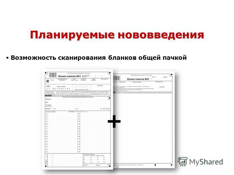 Планируемые нововведения Возможность сканирования бланков общей пачкой + 34
