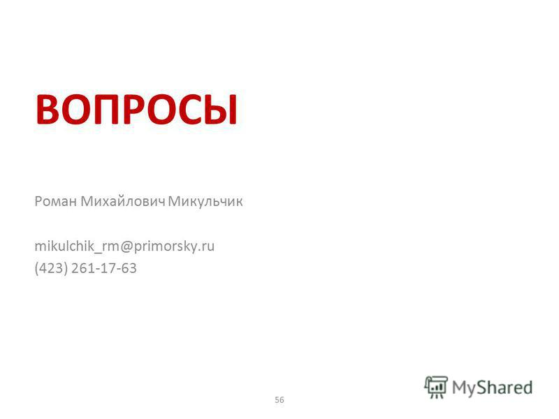 ВОПРОСЫ Роман Михайлович Микульчик mikulchik_rm@primorsky.ru (423) 261-17-63 56