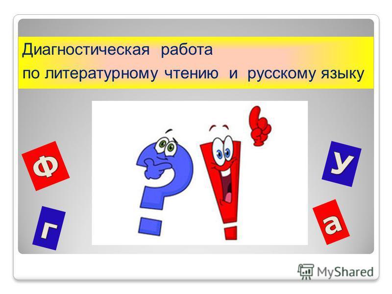 Диагностическая работа по литературному чтению и русскому языку