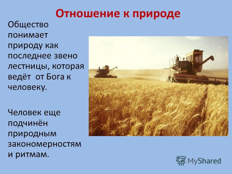 Этап аграрной цивилизации С момента появления сельского хозяйства (около 8 тыс. лет тому назад) До формирования промышленного производства (середина 18 в. н.э.)